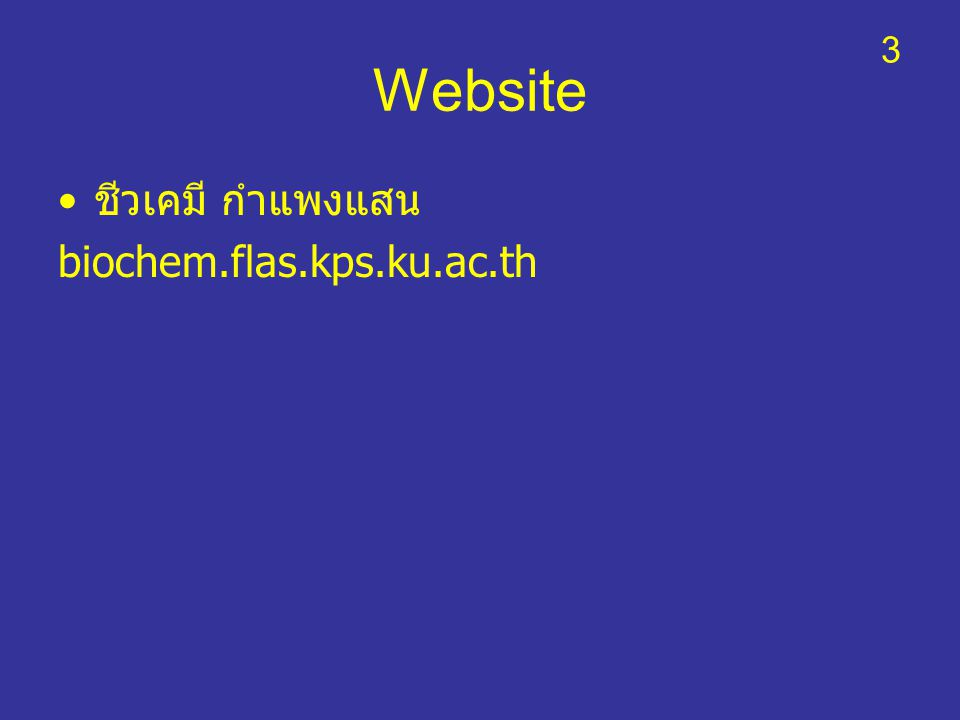 Website ชีวเคมี กำแพงแสน biochem.flas.kps.ku.ac.th 3