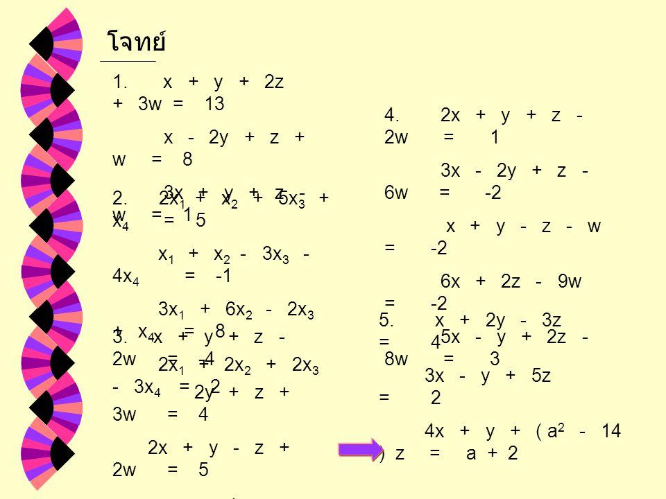 โจทย์ 1.x + y + 2z + 3w = 13 x - 2y + z + w = 8 3x + y + z - w = 1 2.