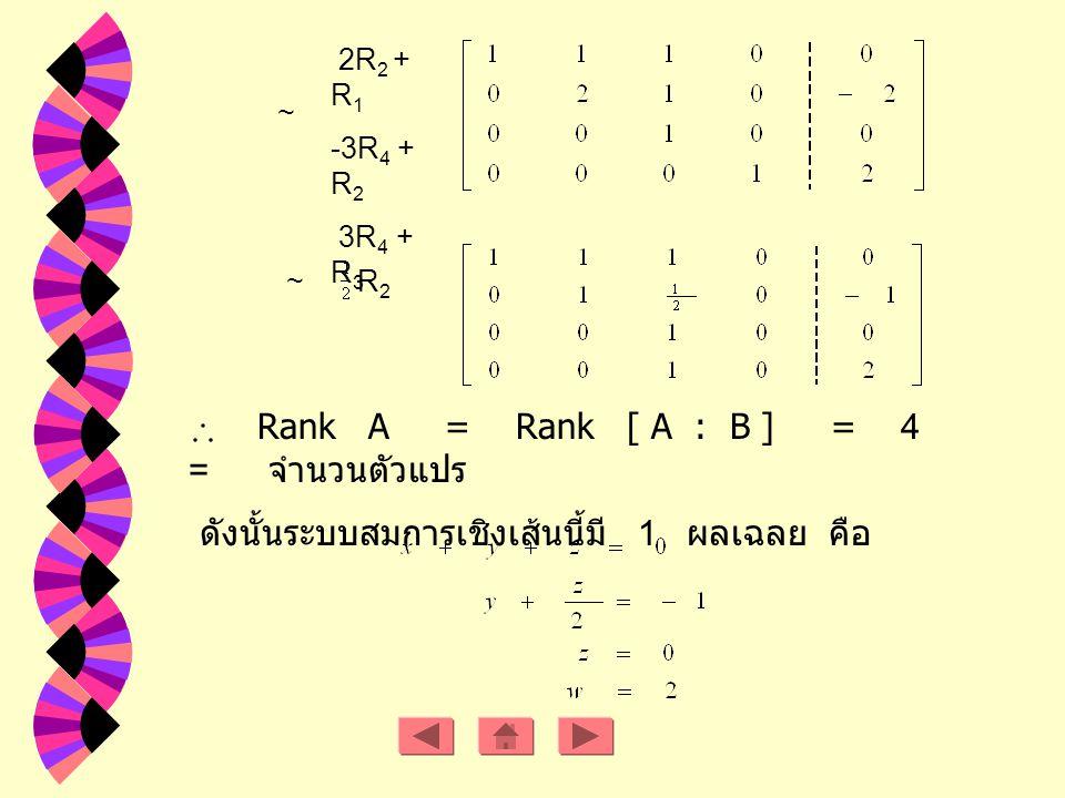 ข้อ. 3 วิธีทำ จากระบบสมการเชิงเส้น สามารถเปลี่ยนให้อยู่ในรูปเมตริกซ์แต่งเติมได้ดังนี้ R 2 ~ - 2R 1 + R 3 - R 1 + R 4 ~ R 2 + R 3 2R 2 + R 4 ~ 2R 2 R 3