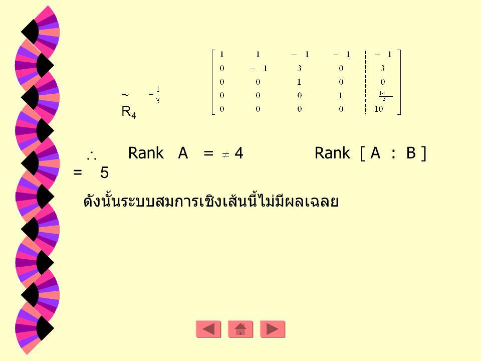 ~ -3R 1 + R 3 -6R 1 + R 5 ~ R 2 R 3 -R 2 + R 5 ~ R 3 R 4 ~ 11R 3 + R 4