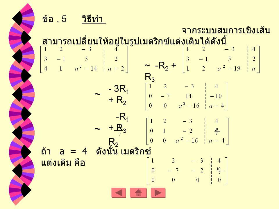Rank A = 4 Rank [ A : B ] = 5 ดังนั้นระบบสมการเชิงเส้นนี้ไม่มีผลเฉลย ~R4~R4