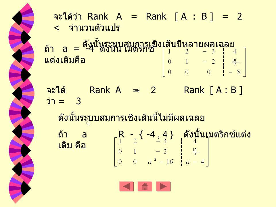 ข้อ. 5 วิธีทำ จากระบบสมการเชิงเส้น สามารถเปลี่ยนให้อยู่ในรูปเมตริกซ์แต่งเติมได้ดังนี้ ~ -R 2 + R 3 ~ - 3R 1 + R 2 -R 1 + R 3 ~ R2 R2 ถ้า a = 4 ดังนั้น