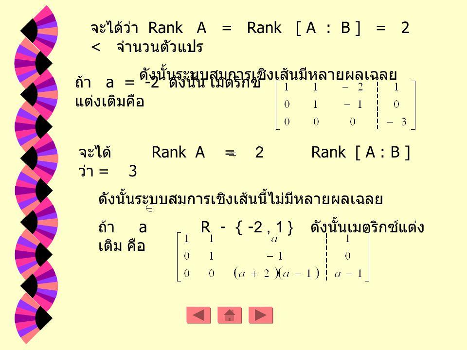 ข้อ. 6 วิธีทำ จากระบบสมการเชิงเส้น สามารถเปลี่ยนให้อยู่ในรูปเมตริกซ์แต่งเติมได้ดังนี้ ~ R 1 R 3 ~ - R 1 + R 2 -aR 1 + R 3 ~ R 2 + R 3 ถ้า a = 1 ดังนั้