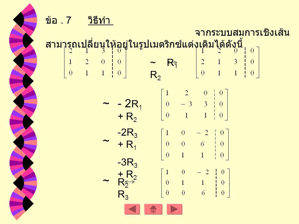 ได้ จะได้ว่า Rank A = Rank [ A : B ] = จำนวนตัวแปร = 3 ดังนั้นระบบสมการเชิงเส้นมีหนึ่งผลเฉลย