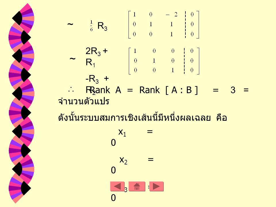 ข้อ. 7 วิธีทำ จากระบบสมการเชิงเส้น สามารถเปลี่ยนให้อยู่ในรูปเมตริกซ์แต่งเติมได้ดังนี้ ~ R 1 R 2 ~- 2 R 1 + R 2 ~ -2R 3 + R 1 -3R 3 + R 2 ~ R2R3R2R3