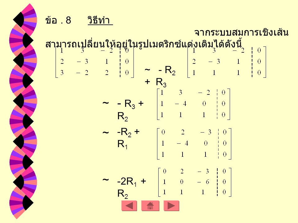 ~ R 3 ~ 2R 3 + R 1 -R 3 + R 2 Rank A = Rank [ A : B ] = 3 = จำนวนตัวแปร ดังนั้นระบบสมการเชิงเส้นนี้มีหนึ่งผลเฉลย คือ x 1 = 0 x 2 = 0 x 3 = 0