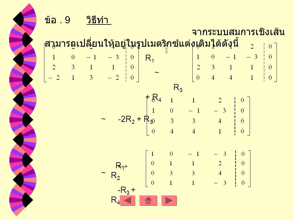 Rank A = Rank [ A : B ] = จำนวนตัวแปร = 3 ดังนั้นระบบสมการเชิงเส้นมี 1 ผลเฉลย คือ x = 0 y = 0 z = 0
