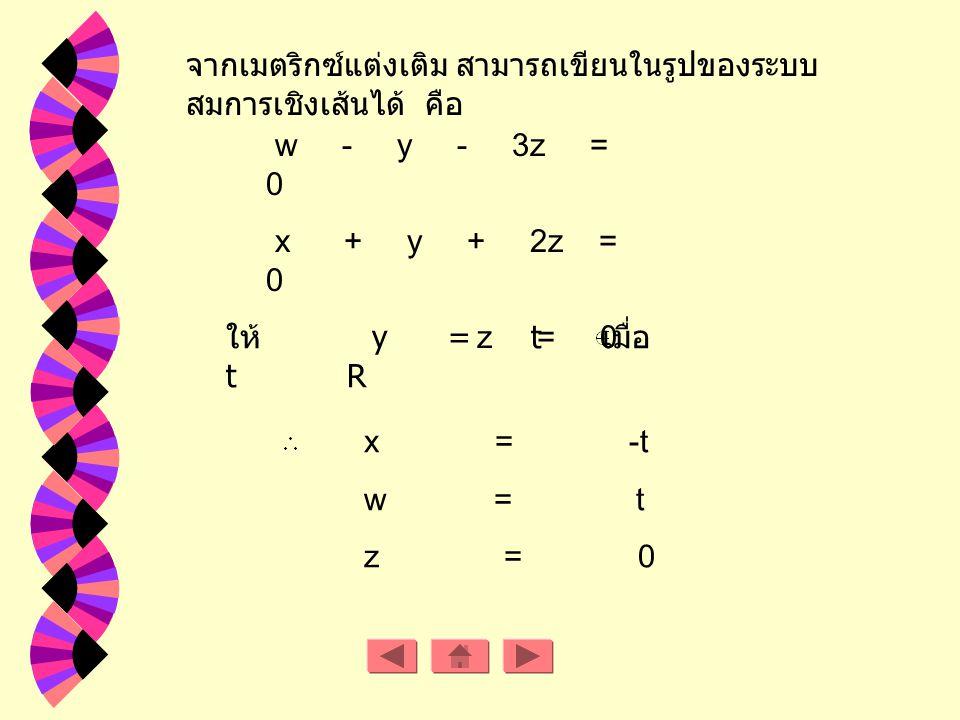 ~ -3R 2 + R 3 -R 2 + R 4 ~ R3R4R3R4 Rank A = Rank [ A : B ] = 3 < จำนวนตัวแปร f ดังนั้นระบบสมการเชิงเส้นนี้มีหลายผลเฉลย และ สามารถกำหนดพารามิเตอร์ได้