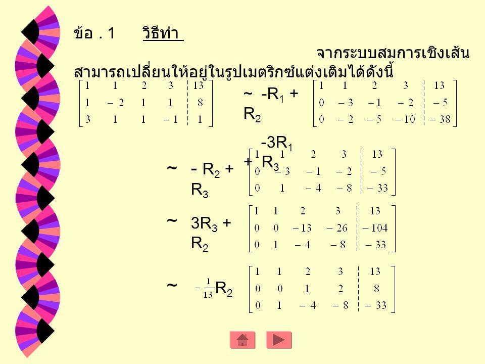 7. 2x 1 + x 2 + 3x 3 = 0 x 1 + 2x 2 = 0 x 2 + x 3 = 0 8. x + 3y - 2z = 0 2x - 3y + z = 0 3x - 2y + 2z = 0 9. 2x + 2y + 4z = 0 w - y - 3z = 0 2w + 3x +