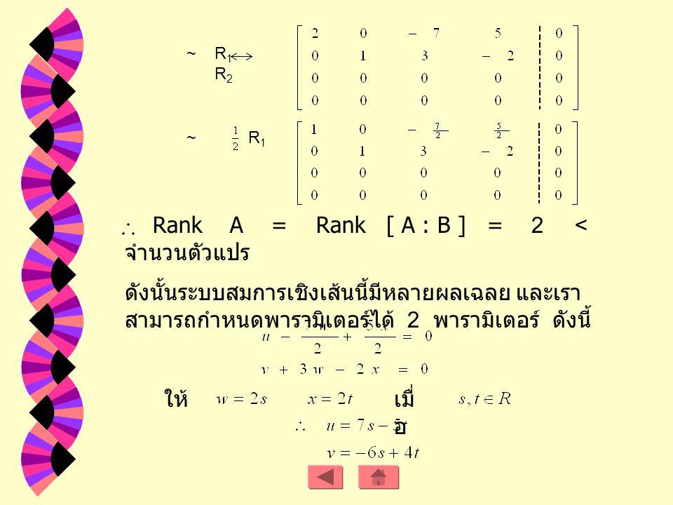 ข้อ. 10 วิธีทำ จากระบบสมการเชิงเส้น สามารถเปลี่ยนให้อยู่ในรูปเมตริกซ์แต่งเติมได้ดังนี้ ~ 2R 3 + R 4 ~ R4 R4 ~ -R 2 + R 3 -R 1 + R 4 ~ -2R 1 + R 3