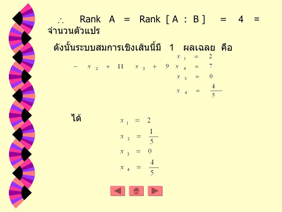 ให้ y = t เมื่อ t R จากเมตริกซ์แต่งเติม สามารถเขียนในรูปของระบบ สมการเชิงเส้นได้ คือ w - y - 3z = 0 x + y + 2z = 0 z = 0 x = -t w = t z = 0