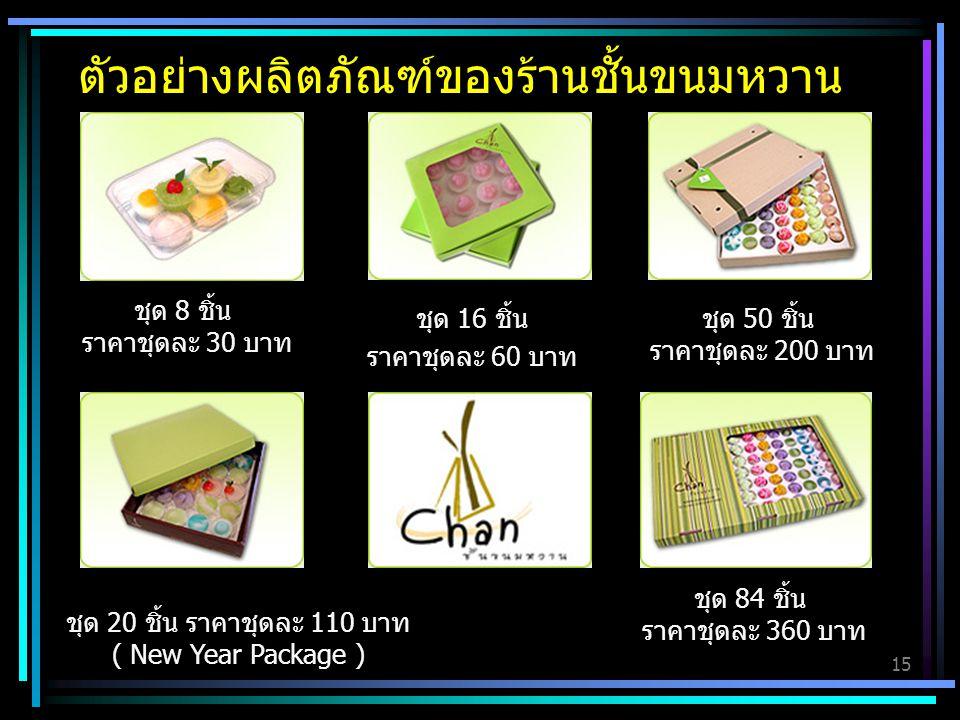 15 ตัวอย่างผลิตภัณฑ์ของร้านชั้นขนมหวาน ชุด 16 ชิ้น ราคาชุดละ 60 บาท ชุด 8 ชิ้น ราคาชุดละ 30 บาท ชุด 20 ชิ้น ราคาชุดละ 110 บาท ( New Year Package ) ชุด 50 ชิ้น ราคาชุดละ 200 บาท ชุด 84 ชิ้น ราคาชุดละ 360 บาท