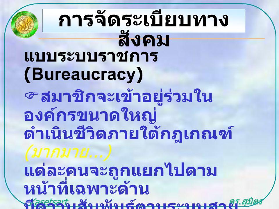 ดร. สุมิตร สุวรรณ.. Kasetsart University แบบระบบราชการ (Bureaucracy)  สมาชิกจะเข้าอยู่ร่วมใน องค์กรขนาดใหญ่ ดำเนินชีวิตภายใต้กฎเกณฑ์ ( มากมาย...) แต่