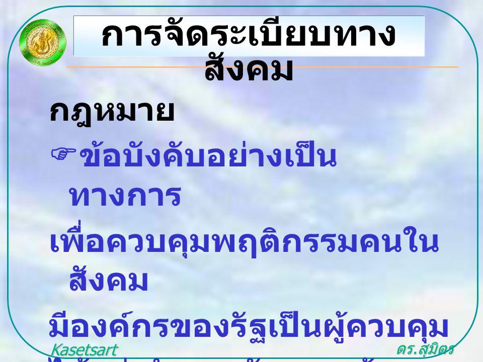 ดร.สุมิตร สุวรรณ.. Kasetsart University การควบคุมทางสังคม (Social control) 1.