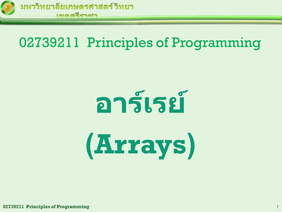 อาร์เรย์ (Arrays) 02739211 Principles of Programming 1