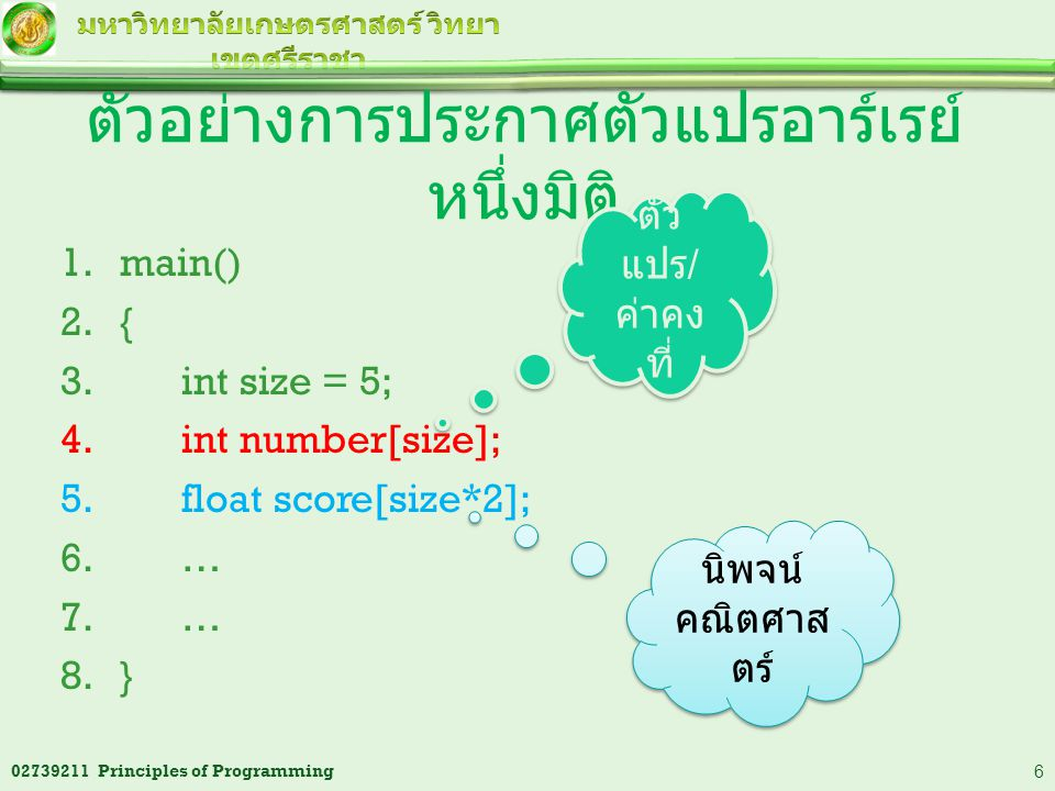 1.main() 2.{ 3. int size = 5; 4. int number[size]; 5. float score[size*2]; 6. … 7. … 8.} ตัวอย่างการประกาศตัวแปรอาร์เรย์ หนึ่งมิติ 602739211 Principle