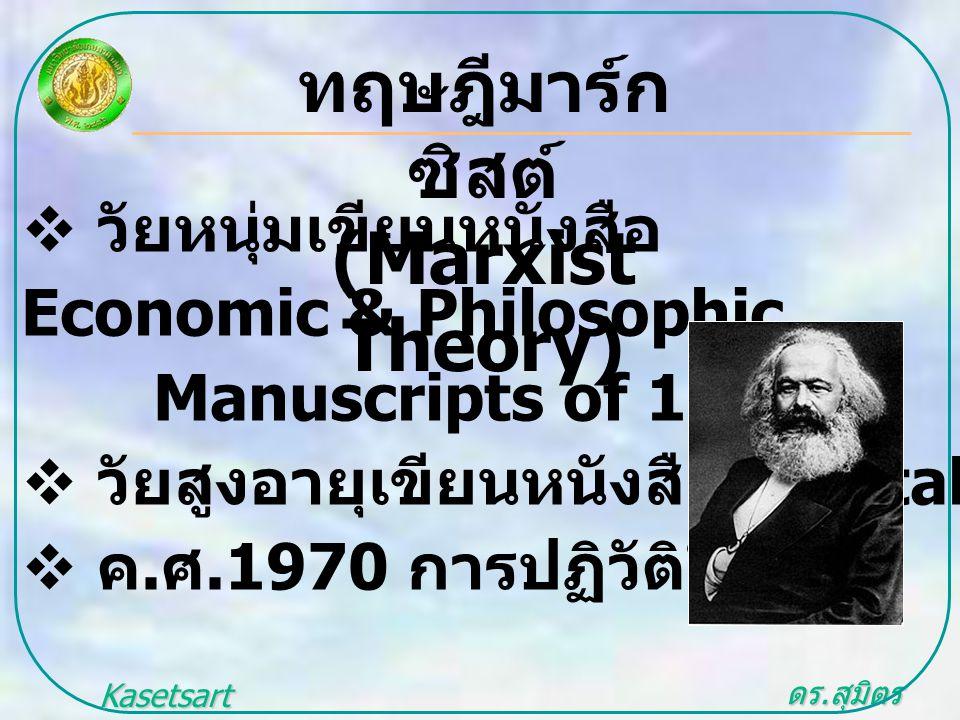 ดร. สุมิตร สุวรรณ.. Kasetsart University  วัยหนุ่มเขียนหนังสือ Economic & Philosophic Manuscripts of 1844  วัยสูงอายุเขียนหนังสือ Capital  ค. ศ.197