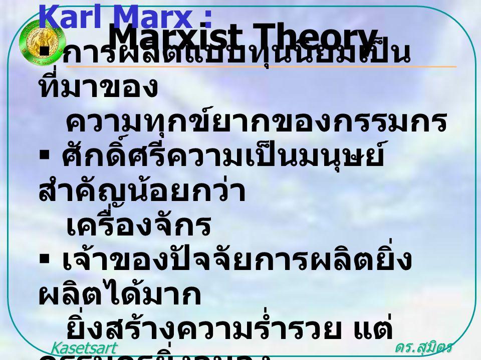 ดร. สุมิตร สุวรรณ.. Kasetsart University Marxist Theory Karl Marx :  การผลิตแบบทุนนิยมเป็น ที่มาของ ความทุกข์ยากของกรรมกร  ศักดิ์ศรีความเป็นมนุษย์ ส