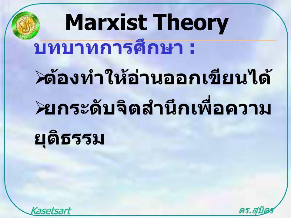 ดร. สุมิตร สุวรรณ.. Kasetsart University บทบาทการศึกษา :  ต้องทำให้อ่านออกเขียนได้  ยกระดับจิตสำนึกเพื่อความ ยุติธรรม Marxist Theory