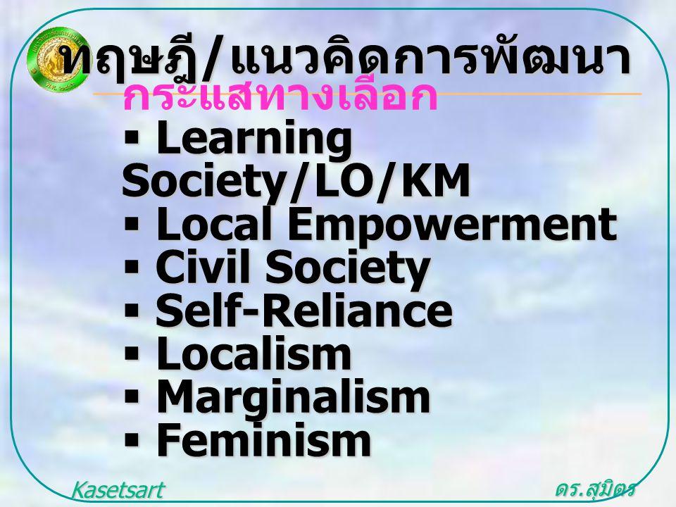 ดร. สุมิตร สุวรรณ.. Kasetsart University กระแสทางเลือก  Learning Society/LO/KM  Local Empowerment  Civil Society  Self-Reliance  Localism  Margi