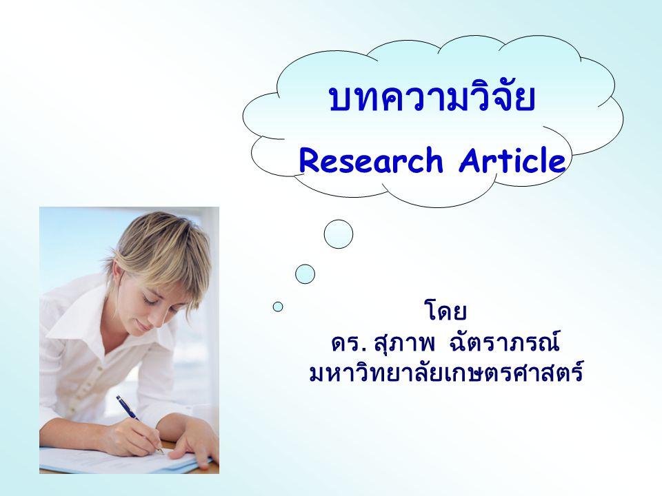 บทความวิจัย Research Article โดย ดร. สุภาพ ฉัตราภรณ์ มหาวิทยาลัยเกษตรศาสตร์