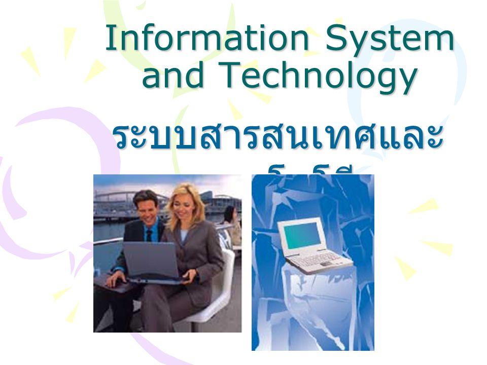 Information System and Technology ระบบสารสนเทศและ เทคโนโลี