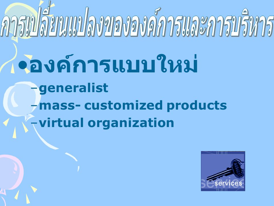 องค์การแบบใหม่ –generalist –mass- customized products –virtual organization