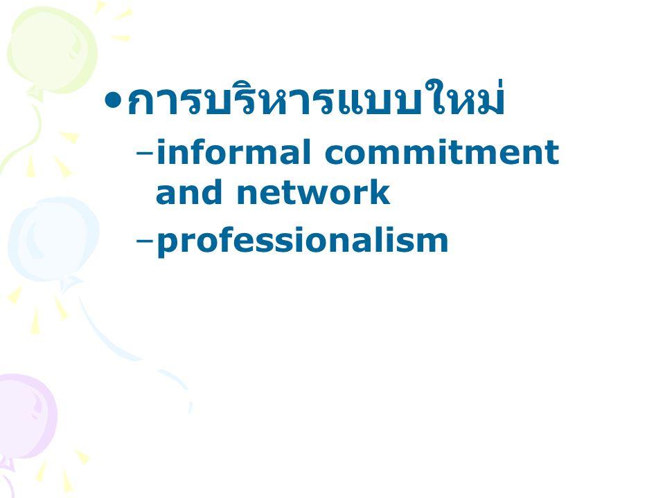 การบริหารแบบใหม่ –informal commitment and network –professionalism