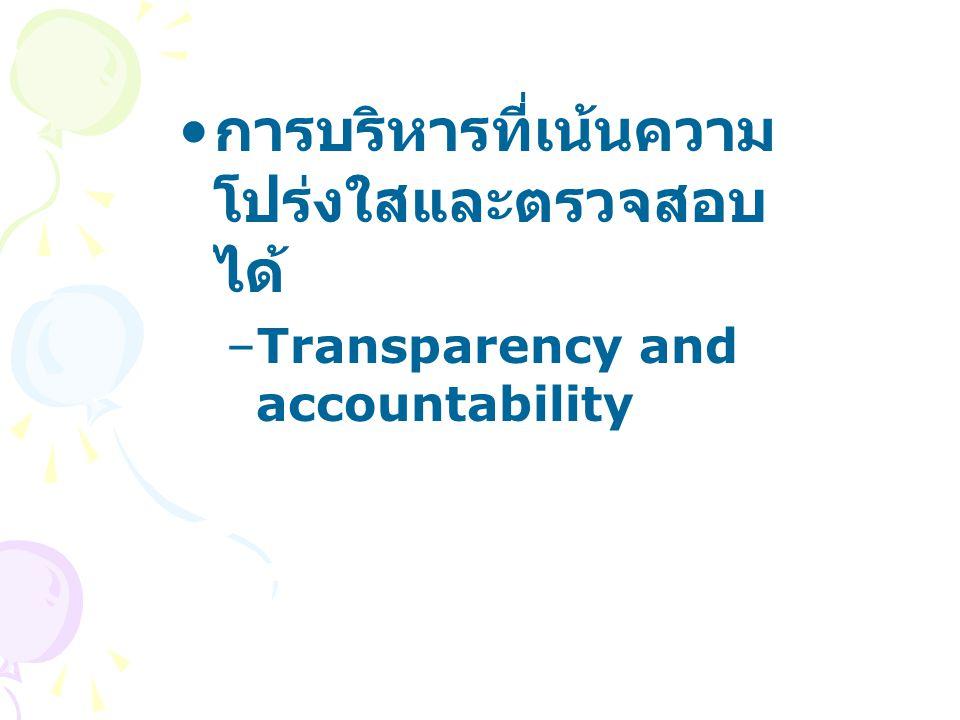 การบริหารที่เน้นความ โปร่งใสและตรวจสอบ ได้ –Transparency and accountability
