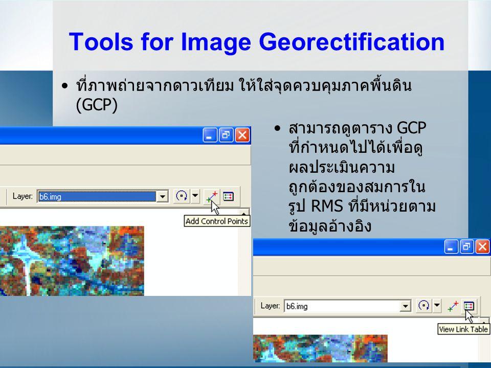 ที่ภาพถ่ายจากดาวเทียม ให้ใส่จุดควบคุมภาคพื้นดิน (GCP) สามารถดูตาราง GCP ที่กำหนดไปได้เพื่อดู ผลประเมินความ ถูกต้องของสมการใน รูป RMS ที่มีหน่วยตาม ข้อมูลอ้างอิง Tools for Image Georectification