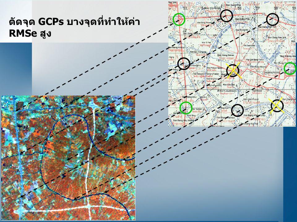 ตัดจุด GCPs บางจุดที่ทำให้ค่า RMSe สูง