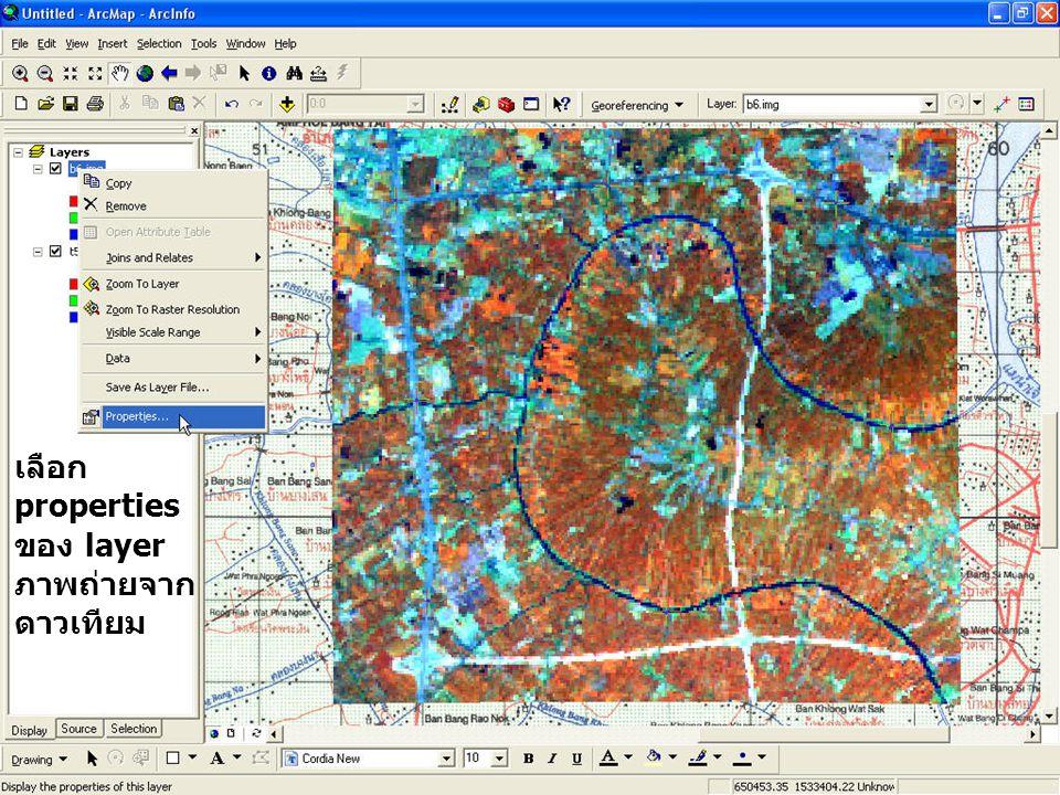 เลือก properties ของ layer ภาพถ่ายจาก ดาวเทียม