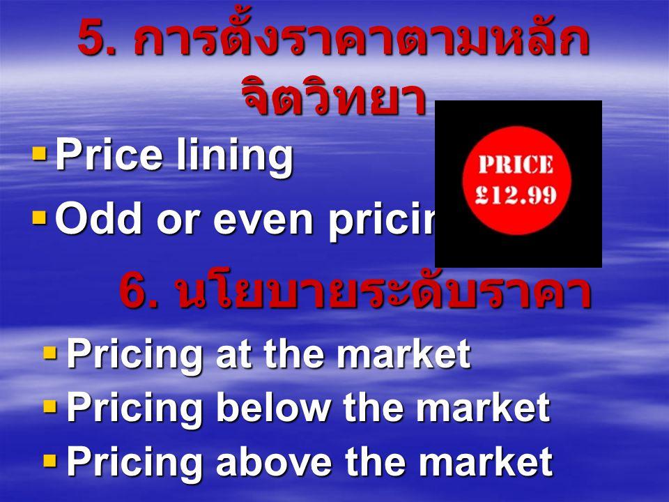 5.การตั้งราคาตามหลัก จิตวิทยา  Price lining  Odd or even pricing 6.