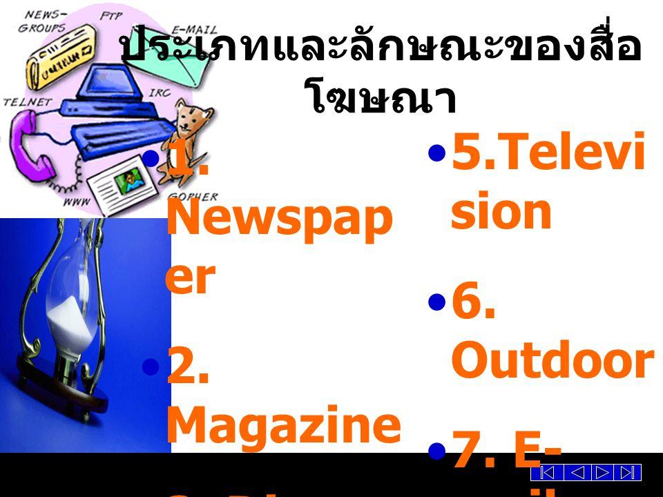 ประเภทและลักษณะของสื่อ โฆษณา 1. Newspap er 2. Magazine 3. Direct mail 4. Radio 5.Televi sion 6. Outdoor 7. E- mail