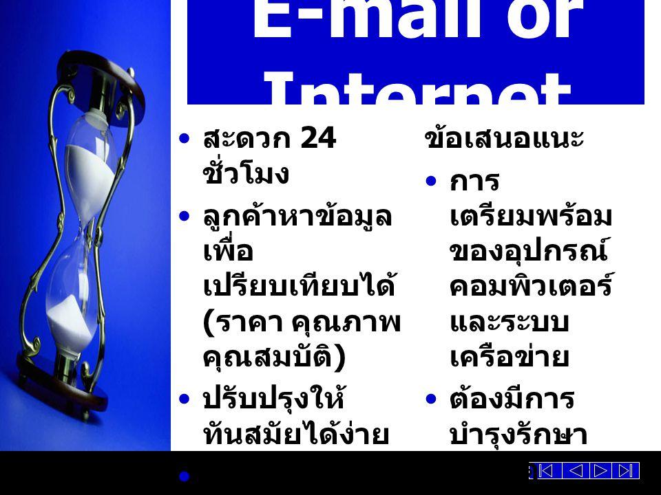 E-mail or Internet สะดวก 24 ชั่วโมง ลูกค้าหาข้อมูล เพื่อ เปรียบเทียบได้ ( ราคา คุณภาพ คุณสมบัติ ) ปรับปรุงให้ ทันสมัยได้ง่าย ต้นทุนต่ำ เข้าถึงผู้รับได