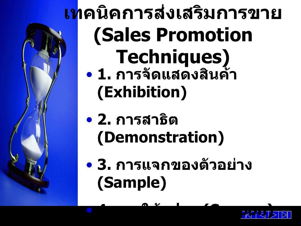 เทคนิคการส่งเสริมการขาย (Sales Promotion Techniques) 1. การจัดแสดงสินค้า (Exhibition) 2. การสาธิต (Demonstration) 3. การแจกของตัวอย่าง (Sample) 4. การ