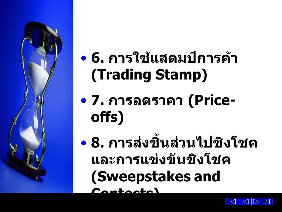 6. การใช้แสตมป์การค้า (Trading Stamp) 7. การลดราคา (Price- offs) 8. การส่งชิ้นส่วนไปชิงโชค และการแข่งขันชิงโชค (Sweepstakes and Contests)