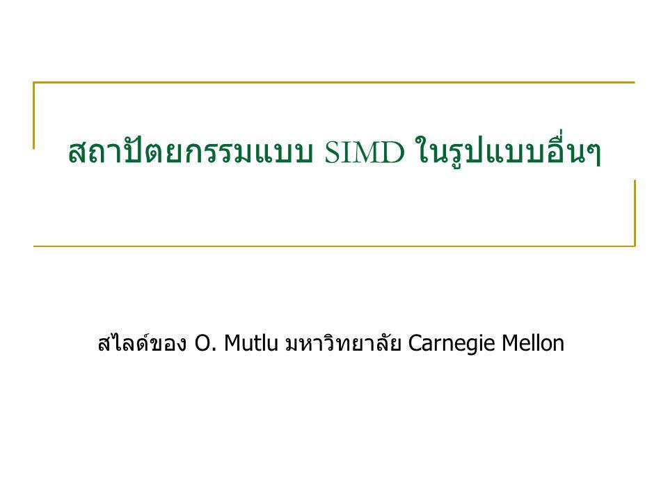 สถาปัตยกรรมแบบ SIMD ในรูปแบบอื่นๆ สไลด์ของ O. Mutlu มหาวิทยาลัย Carnegie Mellon