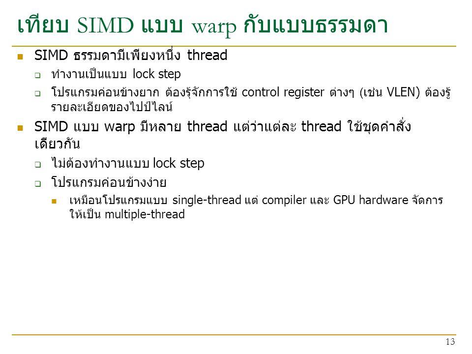 เทียบ SIMD แบบ warp กับแบบธรรมดา SIMD ธรรมดามีเพียงหนึ่ง thread  ทำงานเป็นแบบ lock step  โปรแกรมค่อนข้างยาก ต้องรุ้จักการใช้ control register ต่างๆ