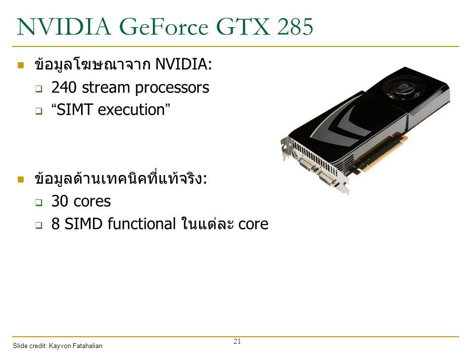 "NVIDIA GeForce GTX 285 ข้อมูลโฆษณาจาก NVIDIA:  240 stream processors  ""SIMT execution"" ข้อมูลด้านเทคนิคที่แท้จริง :  30 cores  8 SIMD functional ใ"