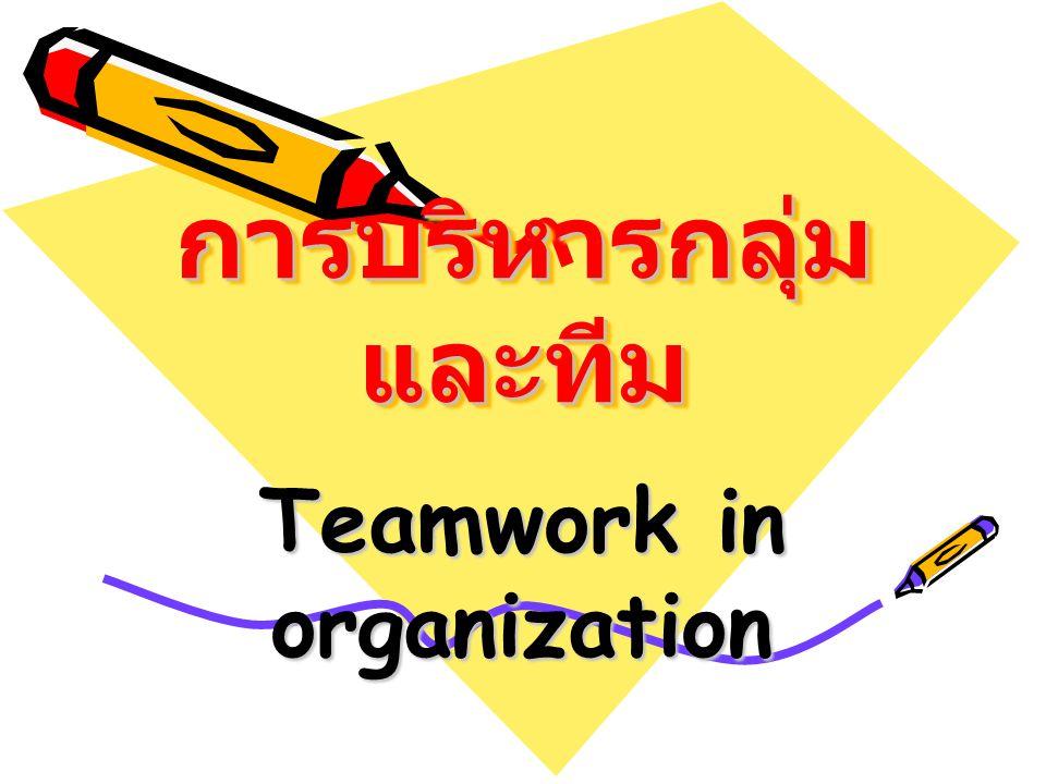 การบริหารกลุ่ม และทีม Teamwork in organization