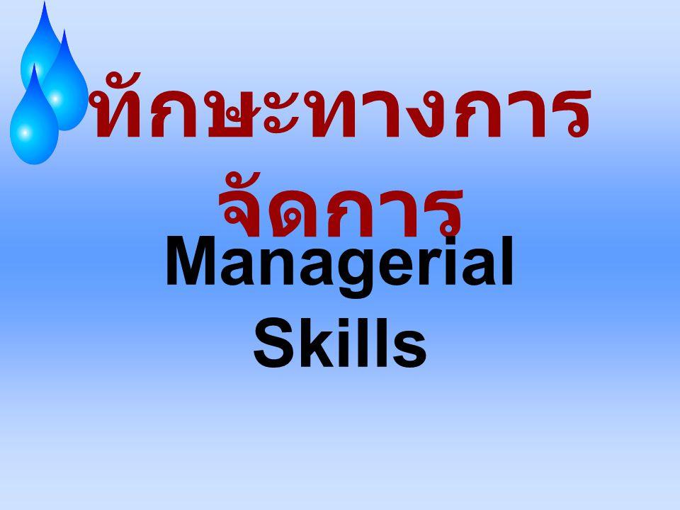 ทักษะทางการ จัดการ Managerial Skills