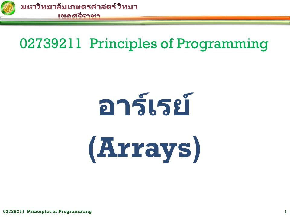 เขียนโปรแกรมเพื่อกำหนดค่าเริ่มต้นให้กับ อาร์เรย์จำนวนเต็มบวกสองมิติ 4 แถว 5 คอลัมน์ พิมพ์ค่าทั้งหมดออกหน้าจอตามลำดับ 1202739211 Principles of Programming ตัวอย่างการกำหนดค่าเริ่มต้นตัวแปร อาร์เรย์