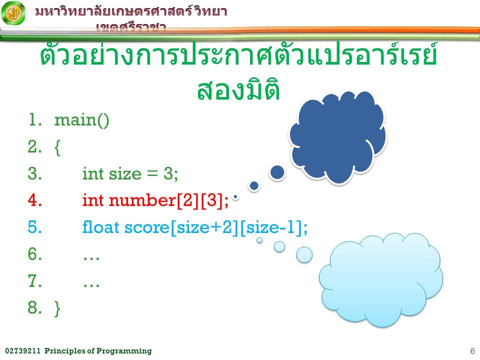 1.main() 2.{ 3. int size = 3; 4. int number[2][3]; 5. float score[size+2][size-1]; 6. … 7. … 8.} ตัวอย่างการประกาศตัวแปรอาร์เรย์ สองมิติ 602739211 Pri