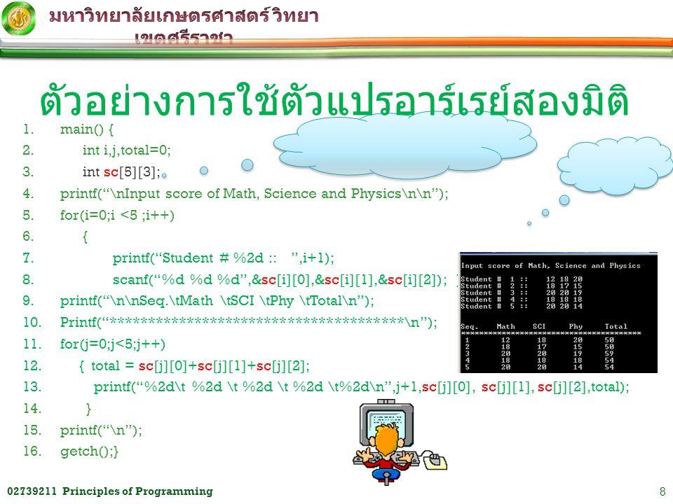 "1.main() { 2. int i,j,total=0; 3. int sc[5][3]; 4.printf(""\nInput score of Math, Science and Physics\n\n""); 5.for(i=0;i <5 ;i++) 6. { 7. printf(""Stude"