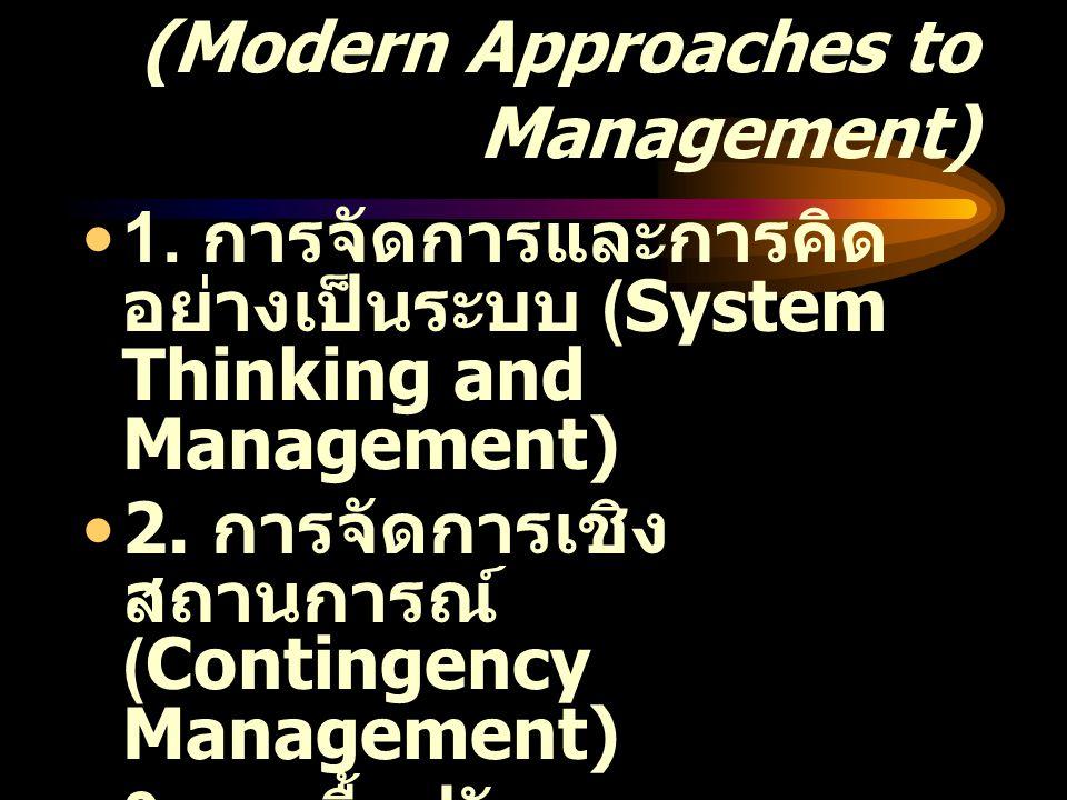 แนวคิดเรื่องการจัดการ สมัยใหม่ (Modern Approaches to Management) 1. การจัดการและการคิด อย่างเป็นระบบ (System Thinking and Management) 2. การจัดการเชิง