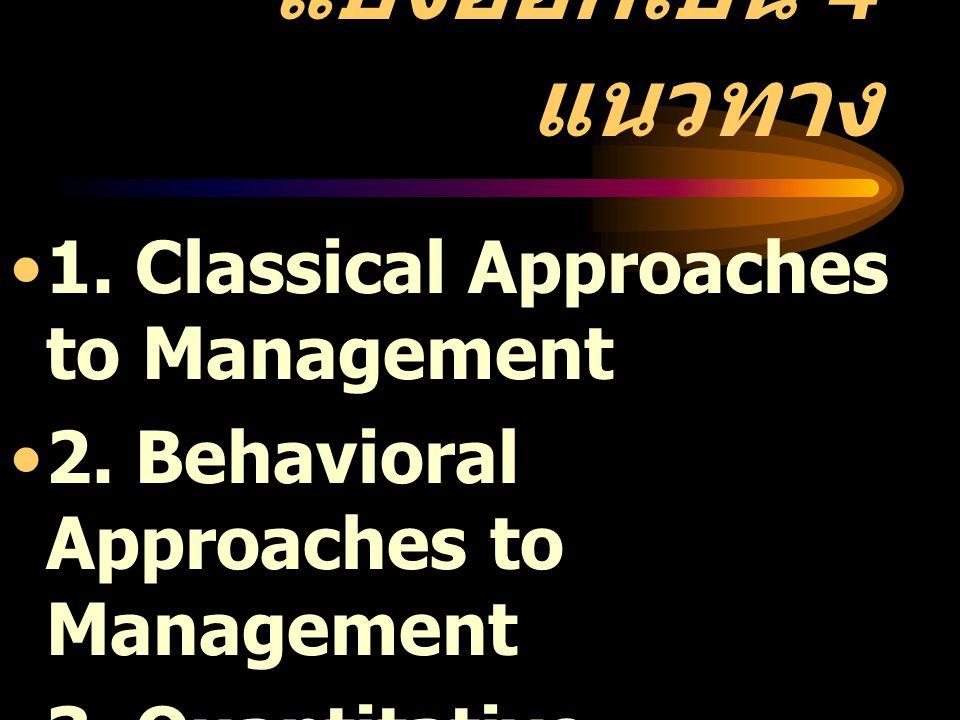 แบ่งออกเป็น 4 แนวทาง 1. Classical Approaches to Management 2. Behavioral Approaches to Management 3. Quantitative Approaches to Management 4. Modern A