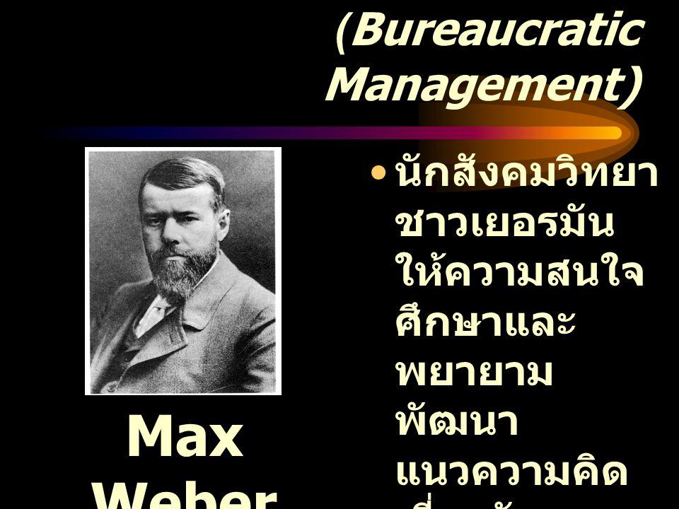 การจัดการแบบราชการ (Bureaucratic Management) นักสังคมวิทยา ชาวเยอรมัน ให้ความสนใจ ศึกษาและ พยายาม พัฒนา แนวความคิด เกี่ยวกับระบบ โครงสร้าง อำนาจหน้าที