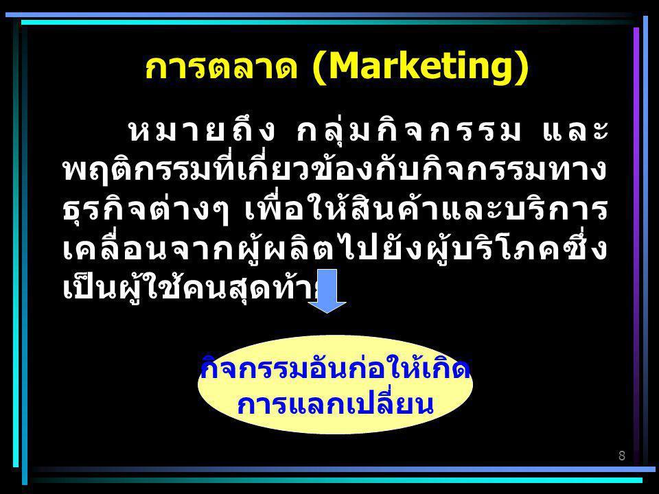 8 หมายถึง กลุ่มกิจกรรม และ พฤติกรรมที่เกี่ยวข้องกับกิจกรรมทาง ธุรกิจต่างๆ เพื่อให้สินค้าและบริการ เคลื่อนจากผู้ผลิตไปยังผู้บริโภคซึ่ง เป็นผู้ใช้คนสุดท