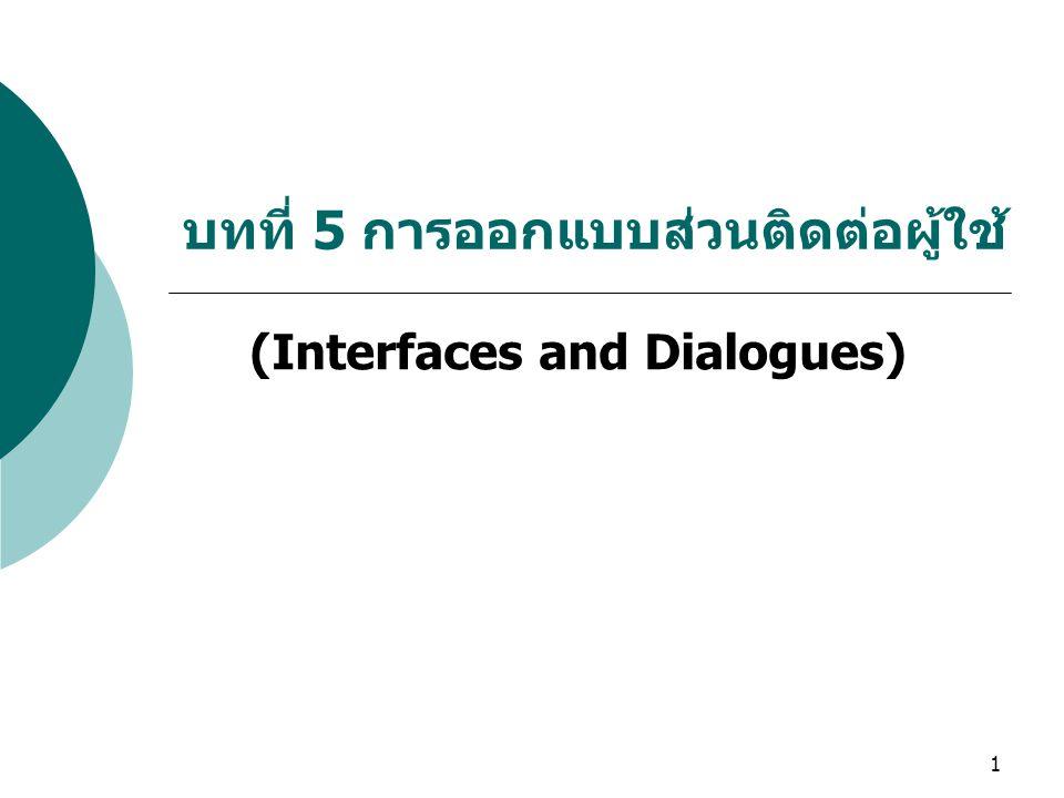 1 บทที่ 5 การออกแบบส่วนติดต่อผู้ใช้ (Interfaces and Dialogues)